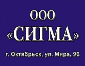 ООО Сигма г. Октябрьск email